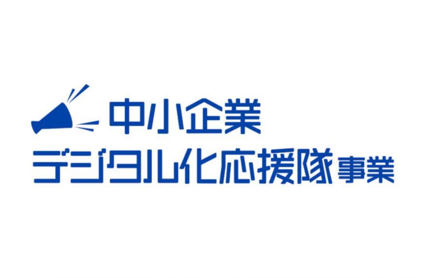 注目!「中小企業デジタル化応援隊事業」を分かりやすく解説!