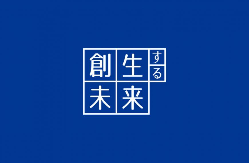 記事掲載:「旅先で働く『ワーケーション』推進へ 協会設立」(秋田魁新報)