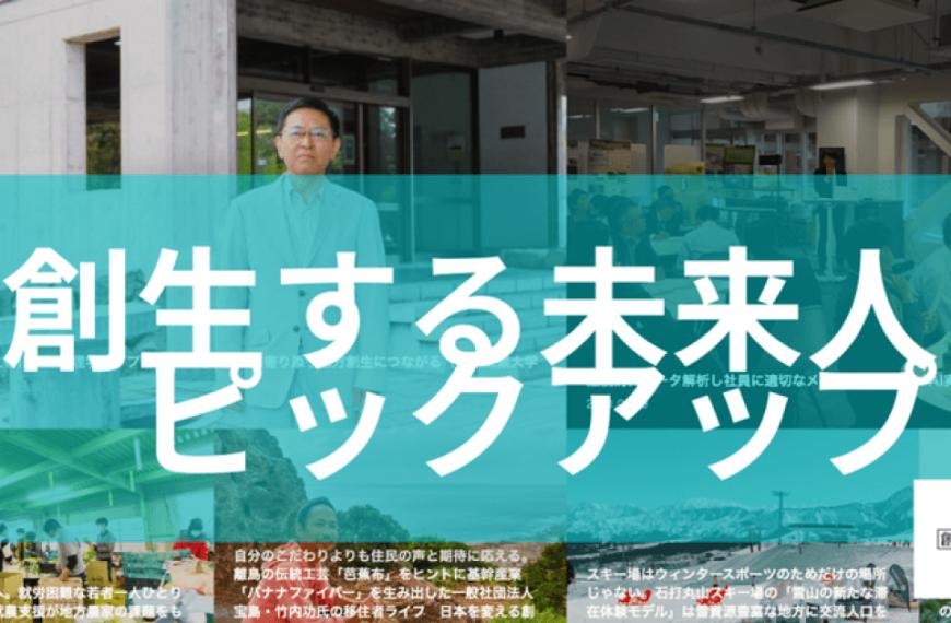 創生する未来人ピックアップ【vol. 2】